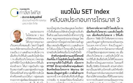 แนวโน้ม SET Index หลังผลประกอบการไตรมาส 3